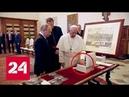 Секретные кадры из Ватикана Детали визита Путина в Италию Москва Кремль Путин От 07 07 19