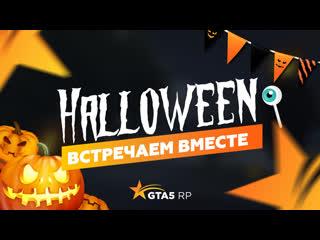 Присоединяйся к празднованию Хэллоуина на GTA5RP! / Квесты, потерянный остров, обновления и др.