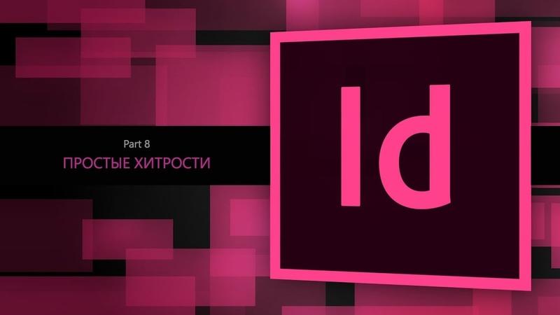 Adobe Indesign CC 2018 8 Простые хитрости Уроки Виталия Менчуковского