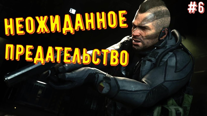 Неожиданное предательство ◾ Call of Duty: Modern Warfare 2 6