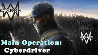 Watch Dogs 2 ★ Main Operation: Cyberdriver [Walkthrough]