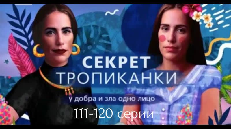 Секрет Тропиканки 111 120 серии из 130 драма мелодрама Бразилия 1993