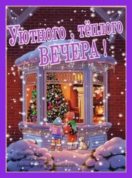 Предновогоднего , уютного вечера ! Шуршит оберточной бумагой,Огнями, светом Новый год.Он на пороге, наступает,И в каждый дом как гость войдет.(источник: