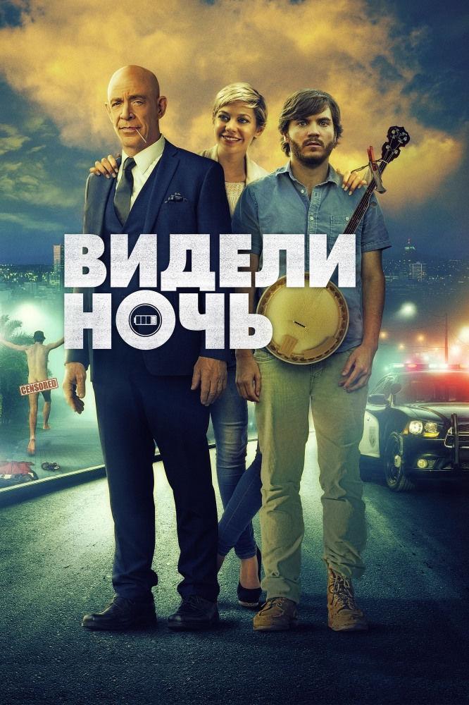 Buдeлuuu нoooчь (2017)