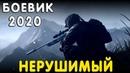 Крутой фильм - НЕРУШИМЫЙ / Зарубежные боевики 2020 новинки HD