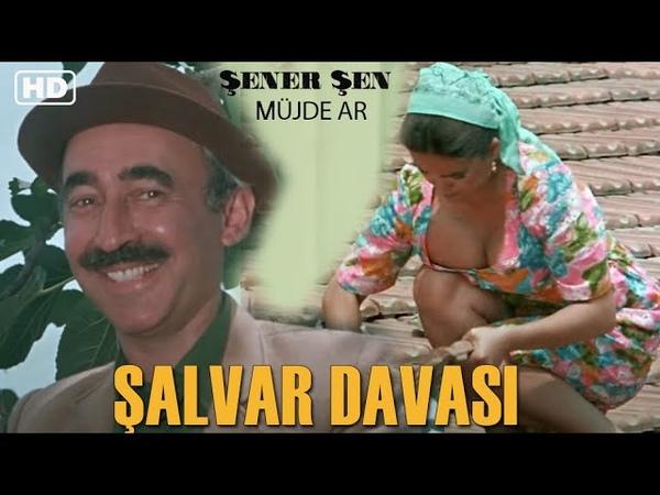 Şalvar Davası Türk Filmi FULL HD ŞENER ŞEN MÜJDE AR