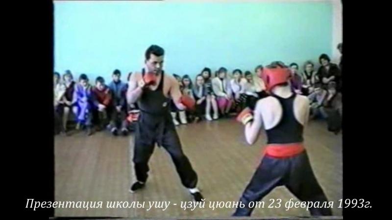 Презентация Школы ушу в Екатеринбурге в 1993 году