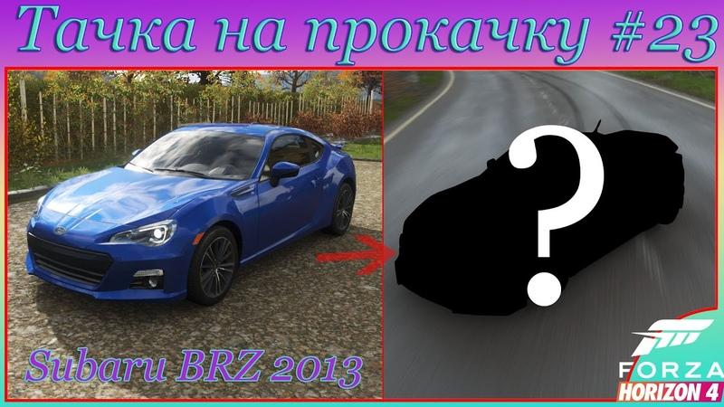 ТАЧКА НА ПРОКАЧКУ SUBARU BRZ '13 23 Forza Horizon 4