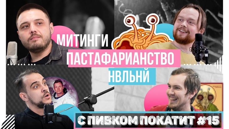 Подкаст С Пивком Покатит 15 | Митинги, Навальный, Суд, ЕСПЧ, Пастафарианство