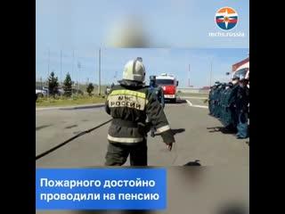 Пожарного МЧС России достойно проводили на пенсию