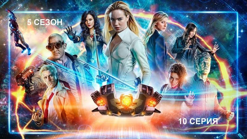 Обзор сериала Легенды завтрашнего дня 5 сезон 10 серия
