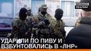 Ударили по пиву и взбунтовались в ЛНР Донбасc Реалии