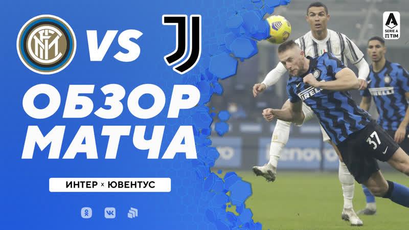 «Интер» – «Ювентус». Обзор матча