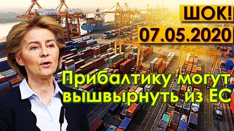СРОЧНО 07 05 20 ЕС ПРИЗНАЛСЯ ПРИБАЛТИКА МОЖЕТ ПАКОВАТЬ ЧЕМОДАНЫ
