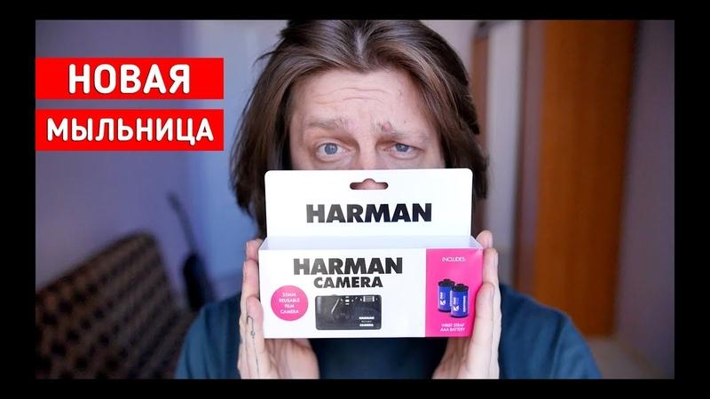На что способна HARMAN REUSABLE CAMERA Новая мыльница от ILFORD