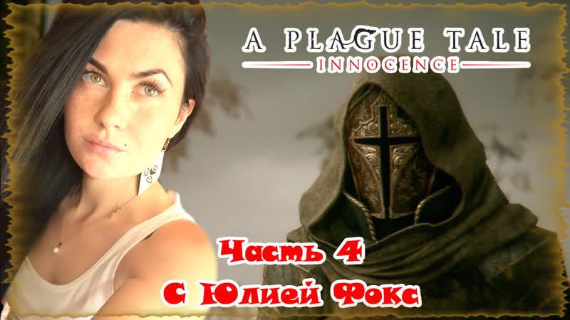 A Plague Tale Innocence Алхимик враг Часть 4 С Юлией Фокс