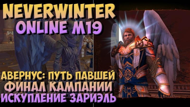 Авернус Путь Павшей. Финал Кампании Искупление Зариэль | Neverwinter Online | M19