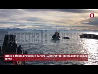 Кадры с места крушения катера Тихий в Авачинской бухте на Камчатке