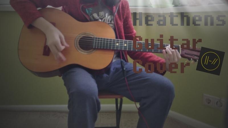 Twenty One Pilots Heathens Гитарный кавер