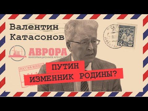 Россия в мире репараций Валентин Катасонов