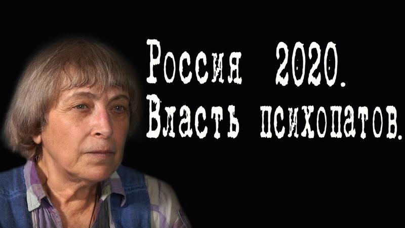 Россия 2020 Власть психопатов ИринаМедведева ИгорьГончаров