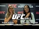 UFC Girls Карли Бэйкер и Лусиана Андраде о России и ее особенностях | FightSpace