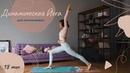 Йога для похудения 18 минут Динамическая Флоу Йога от нуля