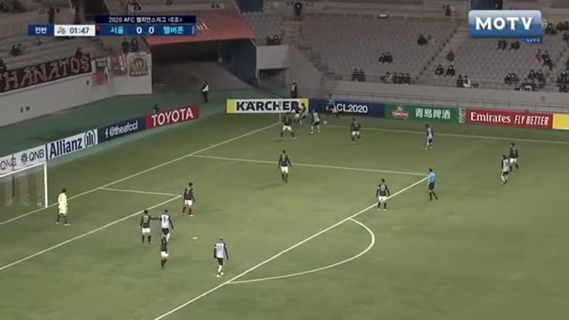 Азиатская Лига Чемпионов 2020 Сеул - Мельбурн Виктори 1 тайм