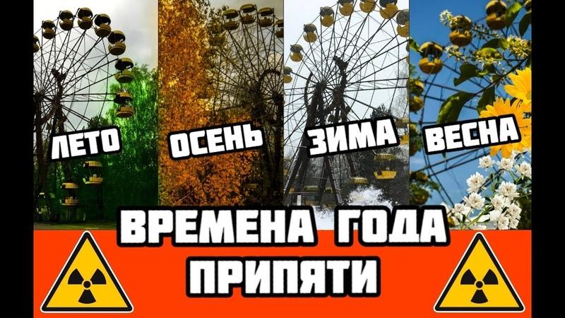 Сезоны Припяти - Как меняется заброшенный город в разные времена года