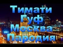 Пародия ТИМАТИ х ГУФ - МОСКВА ДЕД АРХИМЕД