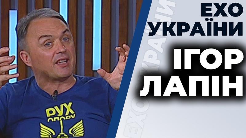 Ігор Лапін гість ток-шоу Ехо України 18.06