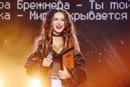 Нюша Шурочкина фото #25