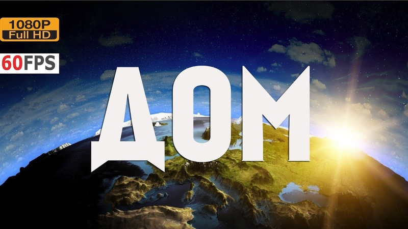 ДОМ 1080p 60fps Запрещенный фильм в 36 странах МИРА Приключение ДОКУМЕНТАЛЬНЫЙ смотреть онлайн без регистрации