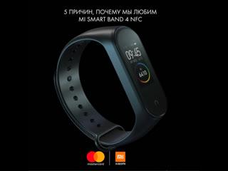 5 причин, почему мы любим Mi Smart Band 4 NFC