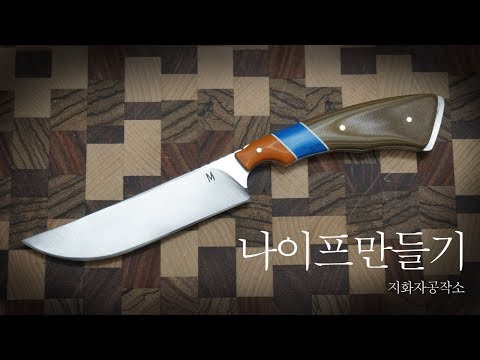 Knife Making - 심플한 캠핑용 칼만들기 / how to make a o1 toolsteel fixed knife part2