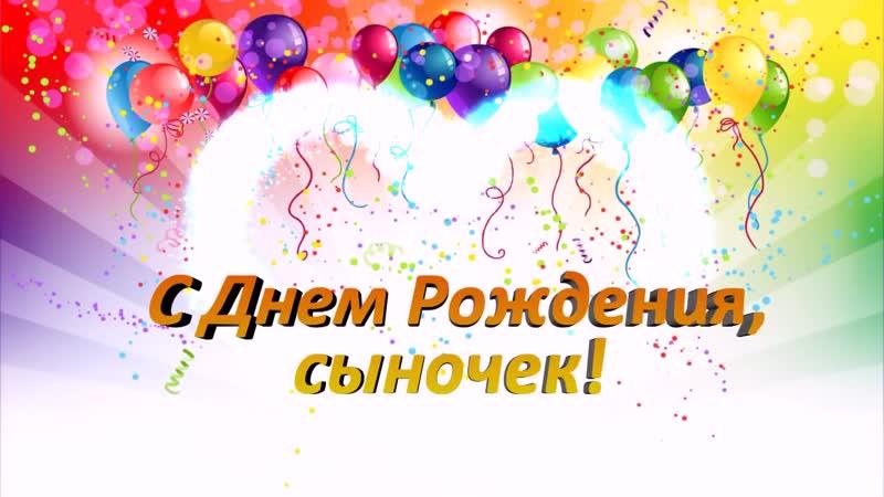 KG0mHdPxSTk Поздравление сыну с Днем рождения от мамы Как трогательно поздравить сына.mp4