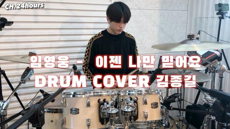 [종길] 미스터트롯 임영웅 이젠나만믿어요 를 드럼 연주해보았다