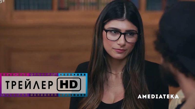 Рами (2 сезон) — Русский трейлер (1080 HD)   Сериал   2020