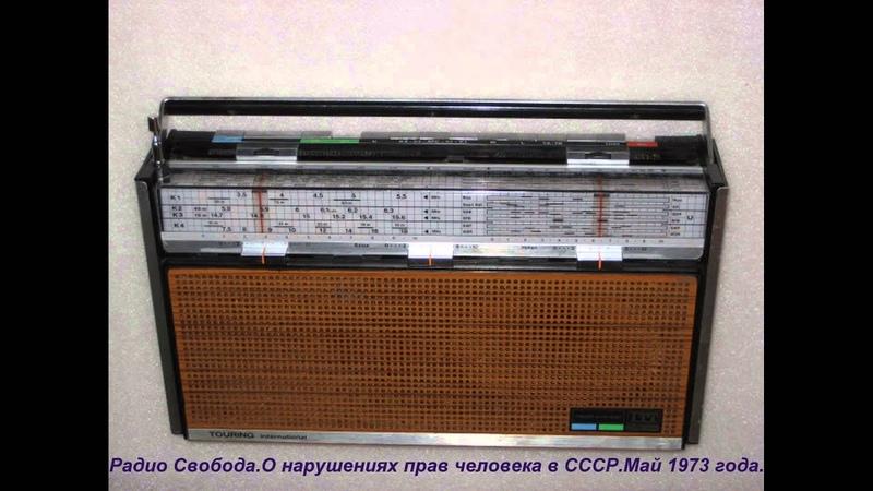 Радио Свобода О нарушениях прав человека в СССР Май 1973 года