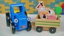 Синий трактор и Мала детская сказка стихотворение про животных