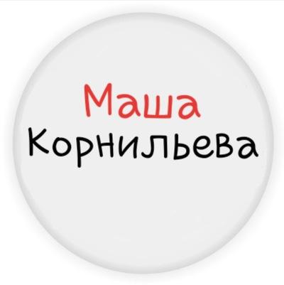 Маша Корнильева