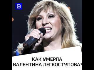 Как умерла Валентина Легкоступова