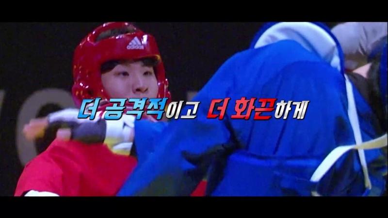 KTA파워태권도 프리미엄리그 시범경기 MBC방송분