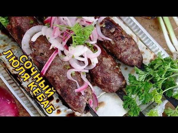 Люля Кебаб из баранины и свинины не падает с шампура