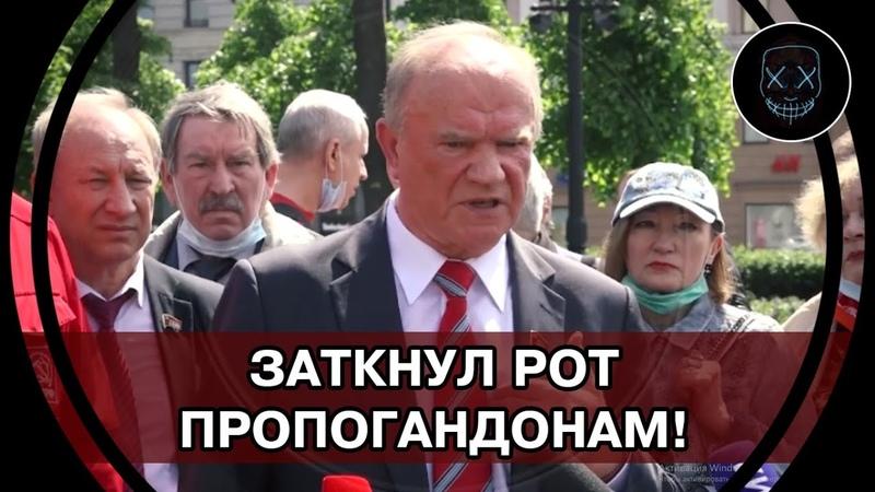 Зюганов УСТРОИЛ ВЗБУЧКУ Соловьёву! Также РАЗНЁС путинские ПОПРАВКИ назвав их - МОШЕННИЧЕСТВОМ!