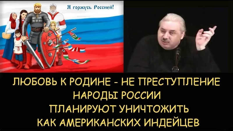 Н Левашов Народы России хотят уничтожить как американских индейцев Любовь к Родине не преступление
