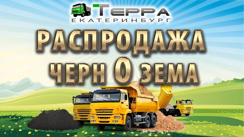 Доставка чернозёма (плодородный грунт, торф, торфогрунт, садовая земля) - Терра Екатеринбург