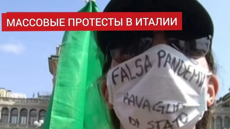 Италия массовые протесты против всех Ответ правительства