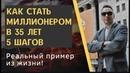 5 шагов позволившие выйти на пенсию миллионером в 35 лет Дмитрий Черёмушкин