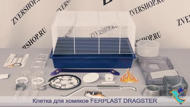 Клетка для хомяков Ferplast DRAGSTER